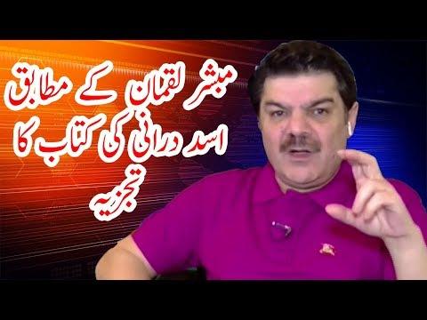 Asad Durrani Book Analysis By Mubashar Luqman | Sawal To Ho Ga | Neo News