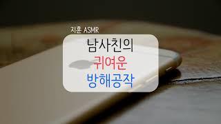 (eng,chn)지훈 Voice acting- 달달주의 남사친의 귀여운 방해공작