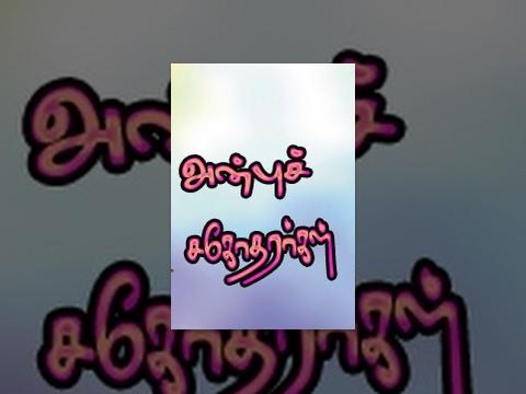 Anbu Sagotharargal