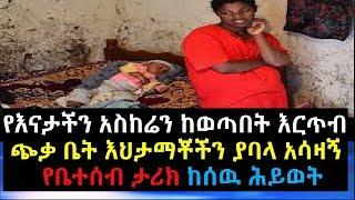 የእናታችን አስከሬን ከወጣበት እርጥብ ጭቃ ቤት እህታማቾችን ያባላ አሳዛኝ የቤተሰብ ታሪክ ከሰዉ ሕይወት Ethiopia