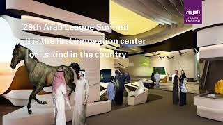 """Learn about the """"Ithraa"""" Center for the headquarters of the Arab Summit in Dhahran"""