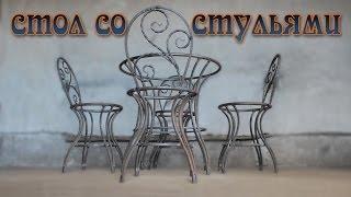 стол со стульями (ковка сварка)(Ролик как делал круглый стол и стулья из 12-ой трубы . и квадрата 12 мм., 2016-07-21T20:10:36.000Z)