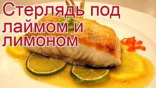 Рецепты из стерляди - как приготовить стерляди пошаговый рецепт - Стерлядь под лаймом и лимоном