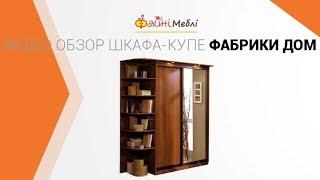 Видео обзор шкафа-купе фабрики ДОМ