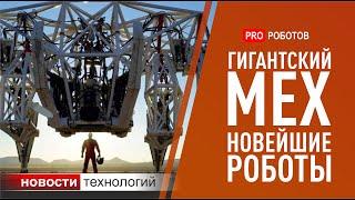 Невероятные роботы, боевые дроны и другие новости высоких технологий