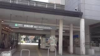 【東急田園都市線】宮崎台駅  Miyazakidai