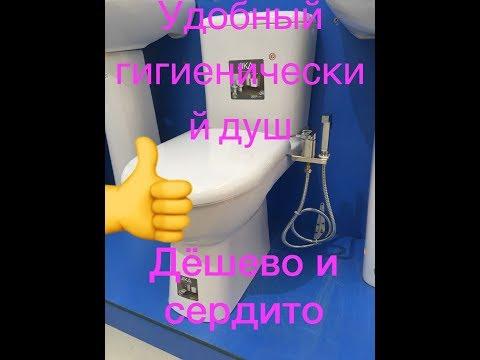 Удобный дешёвый гигиенический душ.