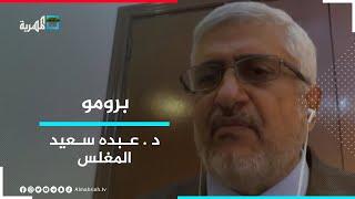 د . عبده سعيد المغلس.. أمين عام مجلس الشورى ضيف البوصلة مع عارف الصرمي | برومو