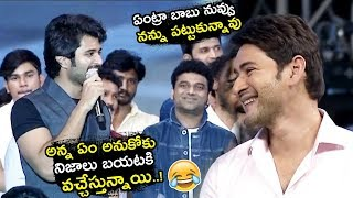 Vijay DevaraKonda Funny Conversation With Mahesh Babu || Maharshi Movie Pre Release Event || TE TV