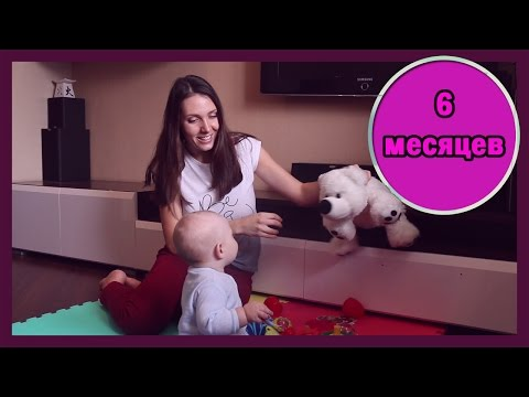 Малышу 6 МЕСЯЦЕВ: умелки, прикорм и первые зубы