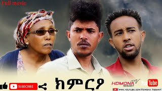HDMONA - ክምርዖ ብ ድሌት ኤፍሬም KimrEo by Dliet Efrem - New Eritrean Drama 2020