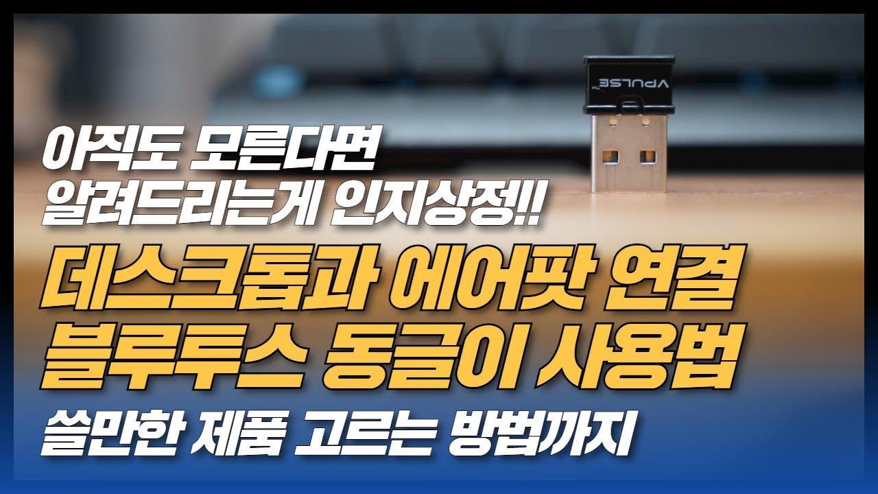 컴퓨터 블루투스 동글이 사용법 에어팟, 갤럭시 버즈 프로, 헤드셋 다됨