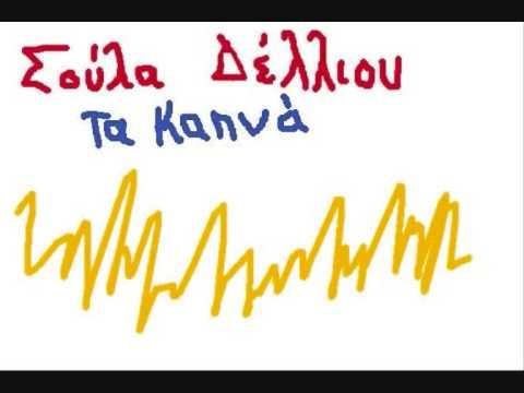 Σούλα Δέλλιου - Τα Καπνά - Soula Delliou - Ta Kapna