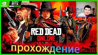 Red Dead Online Redemption 2 тест Сюжет и blood money 1440р