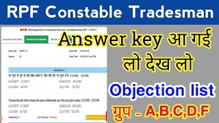 RPF Constable Tradesman Answer key out | rpf constable Ancillary answer key | rpf answer key