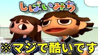 2万円するアフレコゲームを4人でやったら酷すぎた【しばいみち】