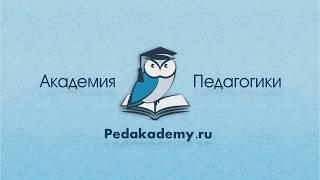 """Вебинар для педагогов """"Формирование универсальных учебных действий – основа метапредметного урока"""""""