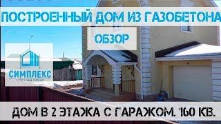 Дом из газобетона в 2 этажа с гаражом в Иркутске.  Обзор. Фундамент в несъемной опалубке