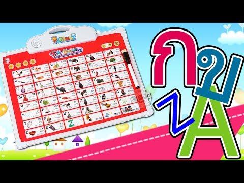 รีวิว กระดานอัจฉริยะ พูดได้ Playmat 2 in 1 กระดานสอนภาษาไทย-อังกฤษ Thai-English Learning garden