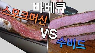 코스트코 양지 바베큐 브리스킷 |스모크머신 VS 수비드