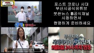 부산 유튜브프렌즈 포스트 코로나 부산시대 붓싼뉴스 현명…