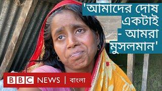Assam Muslim Eviction: গুলি করে মুসলিম উচ্ছেদ করে খামার করছে বিজেপি | BBC Bangla