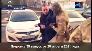 Петровка 38 выпуск от 20  апреля  2021 года