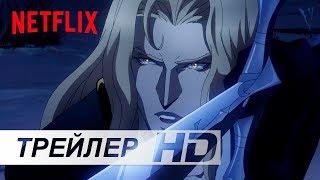 Кастлвания | Castlevania (2 сезон) - Русский трейлер (2018) [No Future]