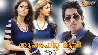 Telugu Dubbed New Movie  Super Hit Action Movies Latest  Malayalam Full Movie Latest Upload 2018 HD