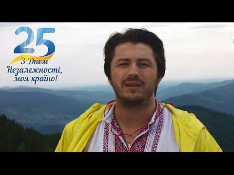 В 25 ты стала мамой! Сергей Притула поздравляет Украину с днем рождения
