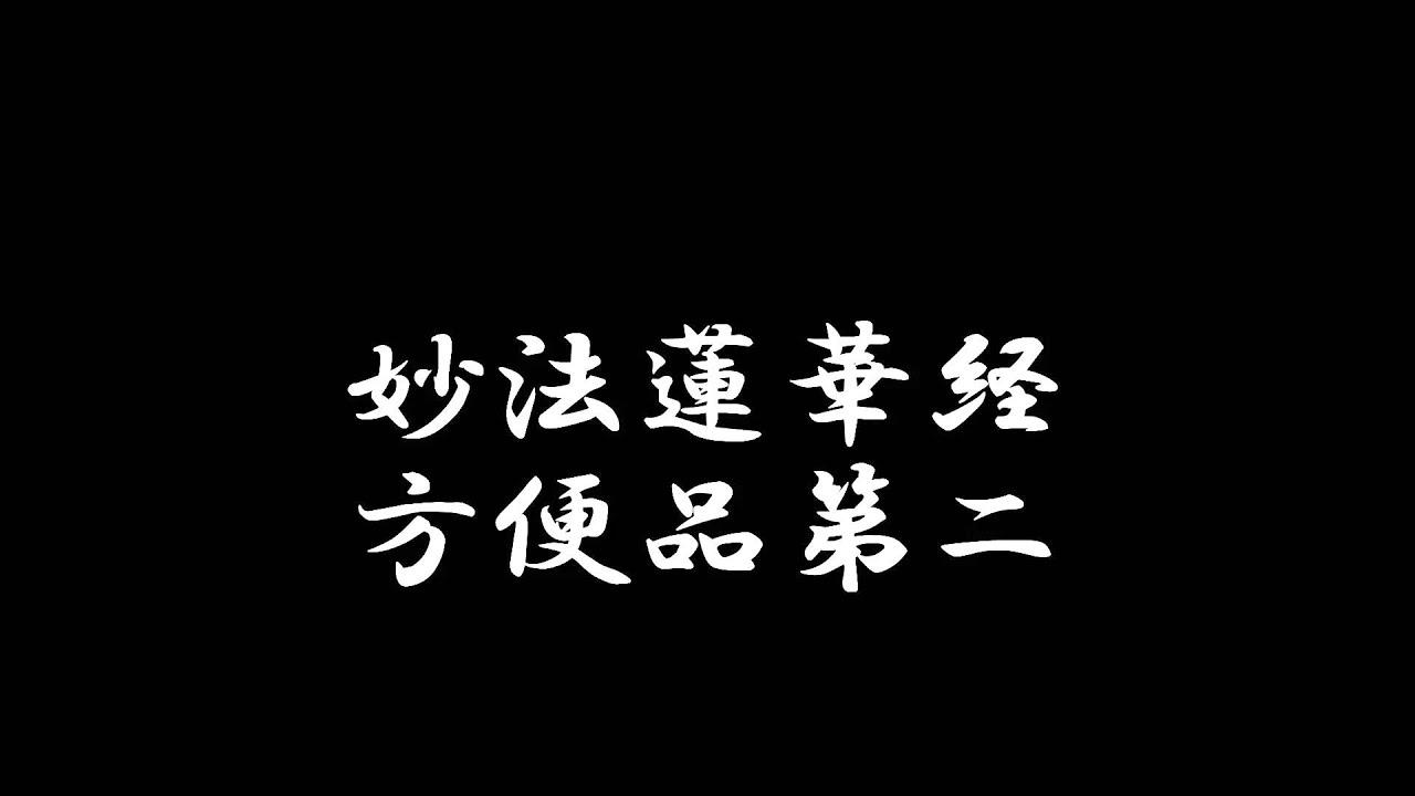 日蓮宗 お経 本