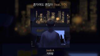 줍에이 (Joob A) - 혼자여도 괜찮아 (feat.…
