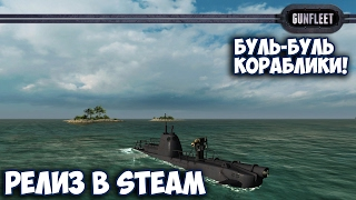 Gunfleet. Обзор игры (PC). Релиз в Steam