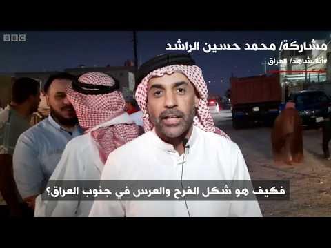 أنا الشاهد: ماهي عادات وتقاليد الأعراس العراقية؟  - نشر قبل 4 ساعة