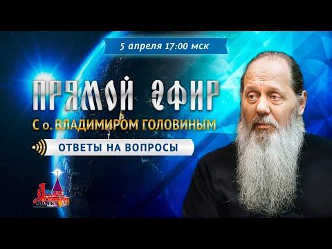 Прямой эфир с о. Владимиром Головиным от 05.04.2020 г.