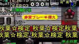 PS1 電車でGO!プロフェッショナル仕様 踏切事故動画集 コメント付き