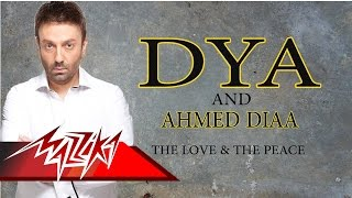 The Love and The Peace - Mohamed Diaa ft Ahmed Diaa الحب والسلام - محمد ضياء واحمد ضياء