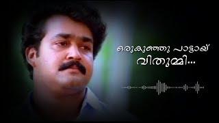 Oru kunju paattay vithummi malayalam lyrical whatsapp status| kanneer poovinte kavilil thalodi|