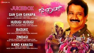 Gulal.Com Full Movie Audio Jukebox | Sahana Chandrashekar, BigBoss Diwakar & Joker Hanumanthu