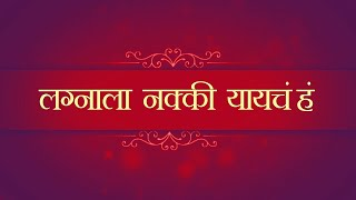 Marathi Wedding invitation video