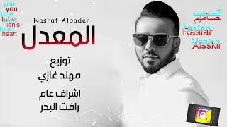 نصرت بدر - المعدل   Official Audio