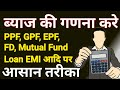 how to calculate  PPF EPF NPS LOAN EMI SIP FD MUTUAL FUND INVESTMENT RETURN interest percentage
