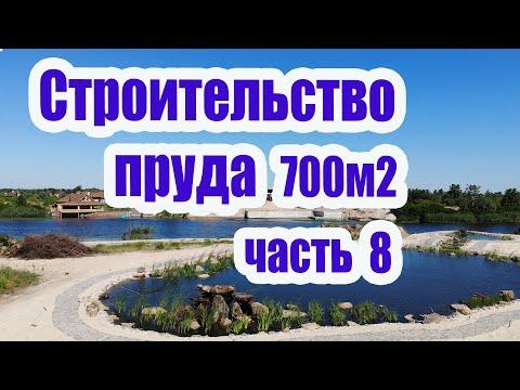 Строительство пруда 700м2 (часть8)