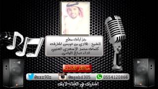 شيلة جذابات مطير لشيخ:هادي عويس المطرقة كلمات محمدالاسعدي العتيبي اداء صالح اليامي
