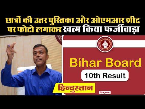 Bihar Board 10th Result 2020: उत्तर पुस्तिका और OMR Sheet पर फोटो लगाकर खत्म किया फर्जीवाड़ा