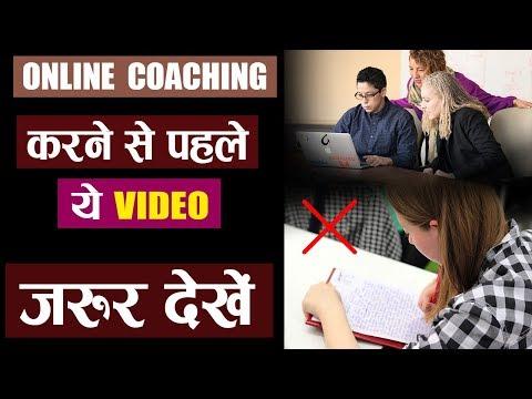 Online Coaching करना चाहते है आप भी ? Online Vs Offline Coaching - Online UPSC, Competitive Exam