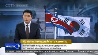 На фоне межкорейского саммита