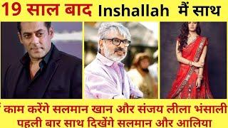 Inshallah Official Trailer , First Look , Review ,Reaction | Salman Khan Upcoming Movie  | INSHALLAH