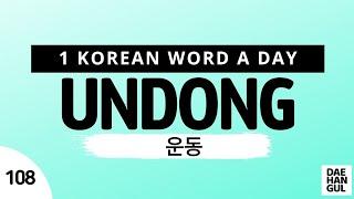 UNDONG | WORD NO. 108 | 1 KOREAN WORD A DAY | DAE-HANGUL