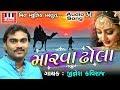 Marva Dhola | Jignesh Kaviraj | Audio Song | Ranjit Nadia | Jignesh Kaviraj Song 2018 Mp3